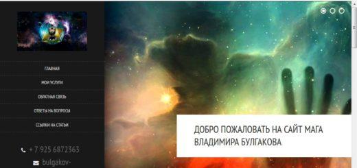 Маг Владимир Булгаков шарлатан